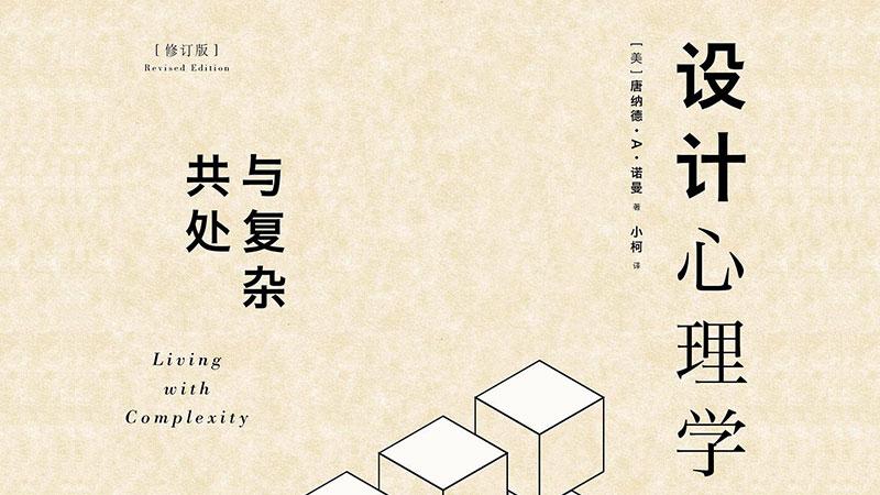 《设计心理学2:与复杂共处》书摘