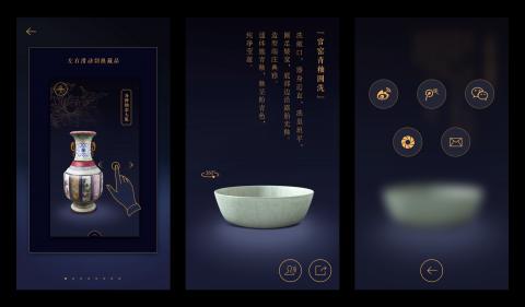 关于故宫的3个App